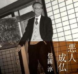 信國 淳 元学院長(1904-1980)