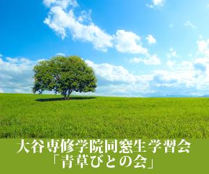 大谷専修学院同窓生学習会「青草びとの会」