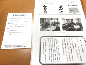 青草びとの会機関紙『青草』