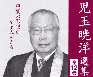 児玉暁洋選集