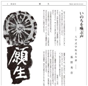 大谷専修学院機関紙『願生』