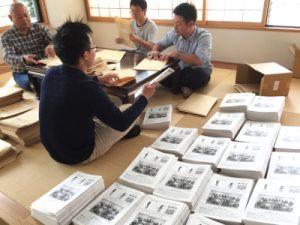 『青草』の発送準備作業2