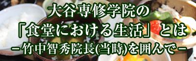 「食堂における生活」